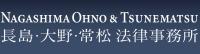 Nagashima Ohno & Tsunematsu - 22 x 200